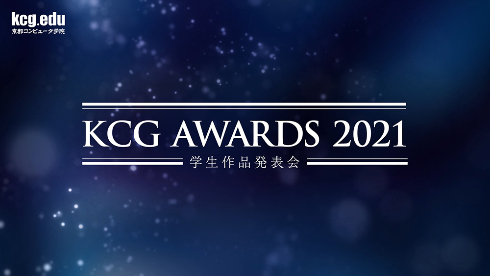 KCGAWARDS2021写真2