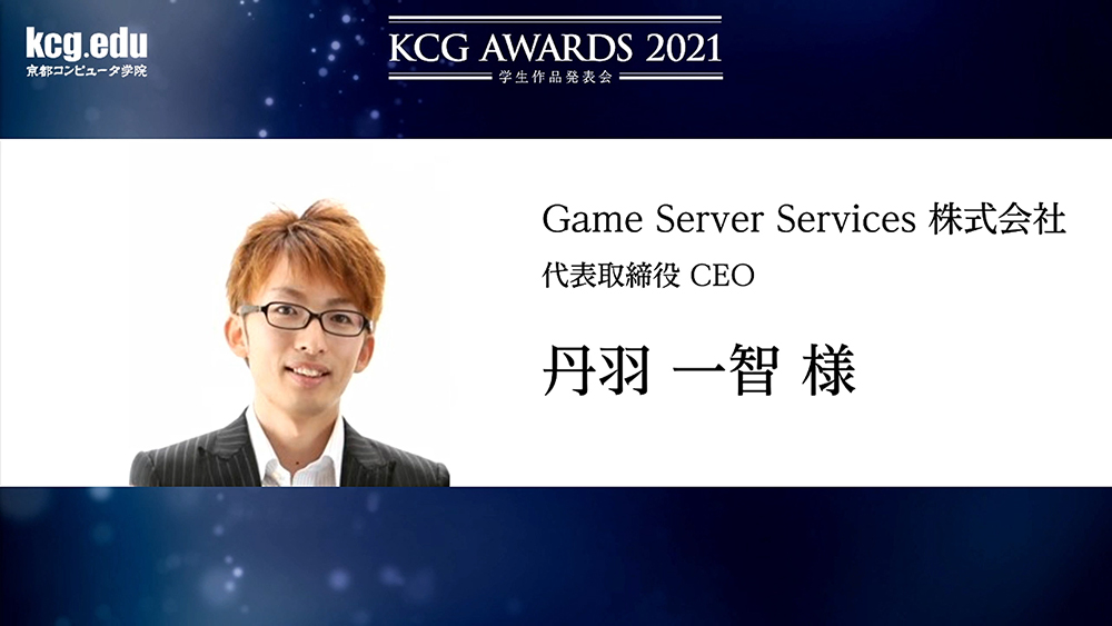 KCGAWARDS2021写真3
