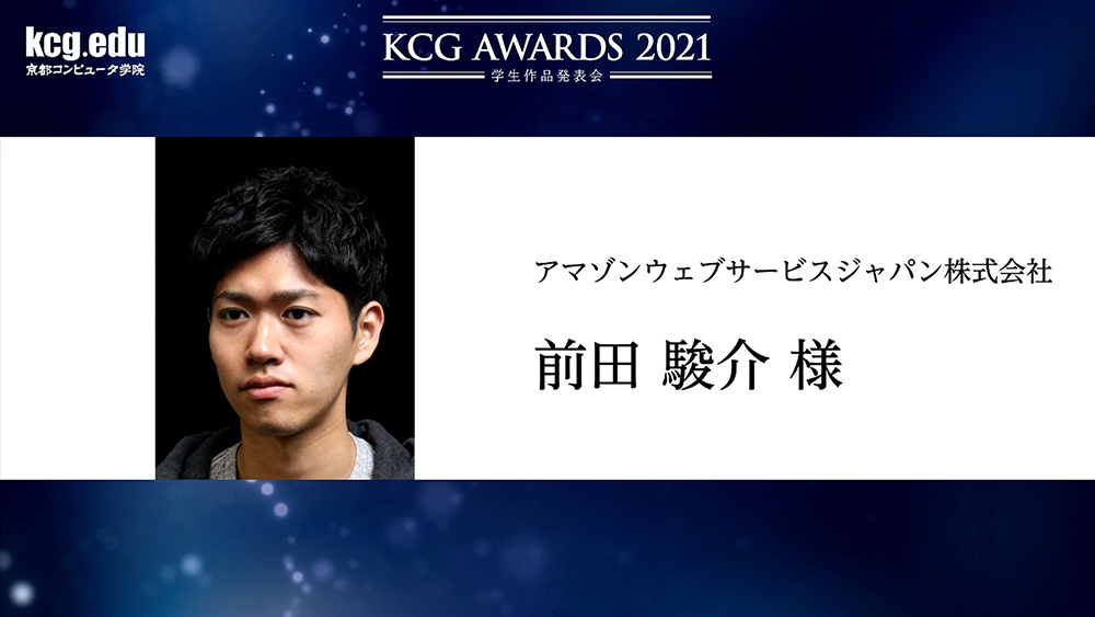 KCGAWARDS2021写真4